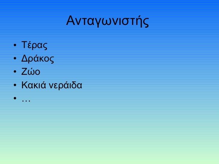 Ανταγωνιστής  <ul><li>Τέρας </li></ul><ul><li>Δράκος </li></ul><ul><li>Ζώο </li></ul><ul><li>Κακιά νεράιδα </li></ul><ul><...