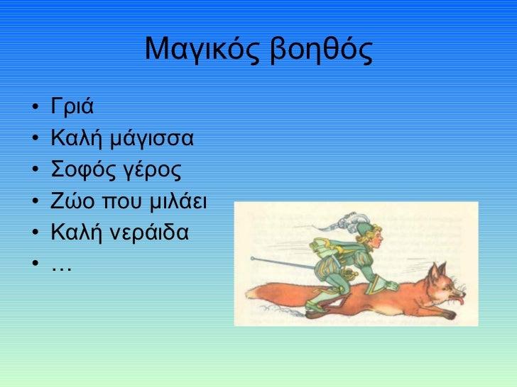 Μαγικός βοηθός <ul><li>Γριά </li></ul><ul><li>Καλή μάγισσα </li></ul><ul><li>Σοφός γέρος </li></ul><ul><li>Ζώο που μιλάει ...