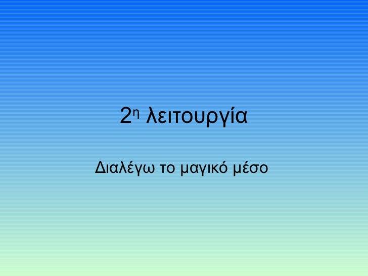 2 η  λειτουργία Διαλέγω το μαγικό μέσο