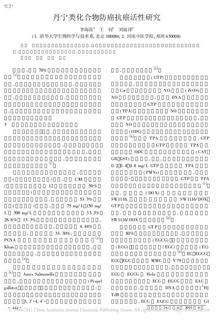 综述                           丹宁类化合物防癌抗癌活性研究                                    李海霞 1   王   钊1   刘延泽2                   ( 1...
