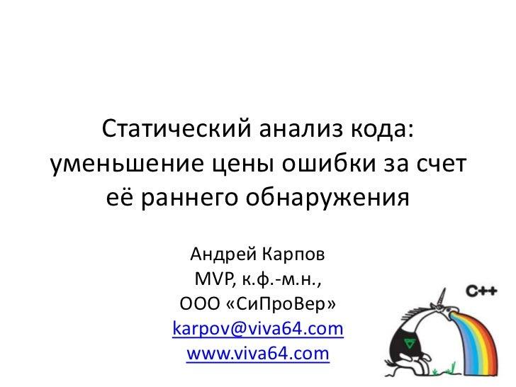 Статический анализ кода:уменьшение цены ошибки за счет    её раннего обнаружения          Андрей Карпов          MVP, к.ф....