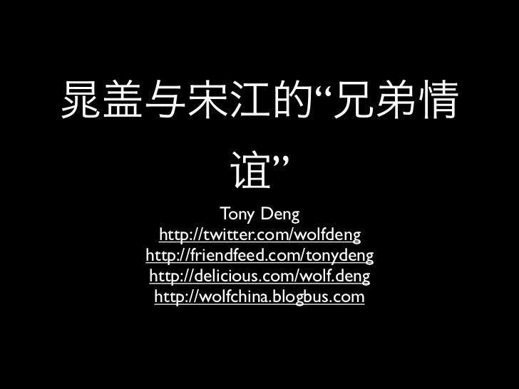 """晁盖与宋江的""""兄弟情谊"""""""