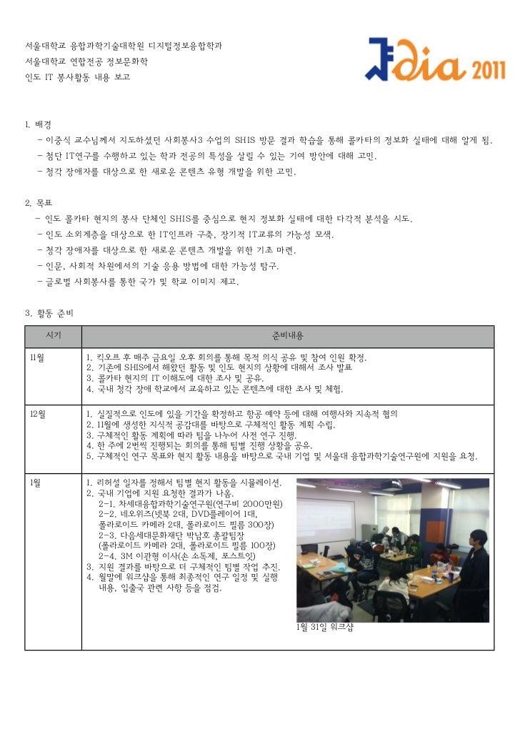 학부 인도 보고서