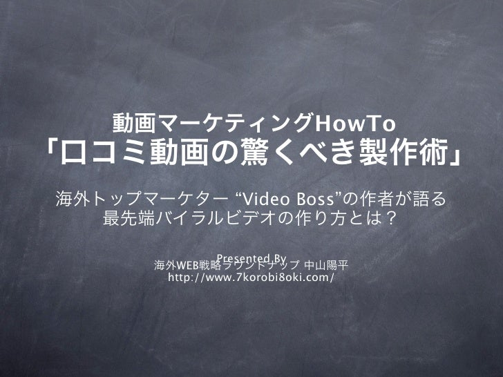 "HowTo          ""Video Boss""        Presented By WEBhttp://www.7korobi8oki.com/"