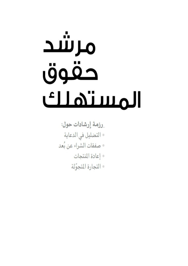 المصدر: المجلس اإلسرائيلي لالستهالكجمعية التطوير االجتماعي - حيفا