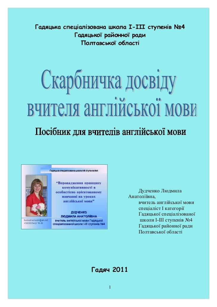 дудченко л.а. брошура