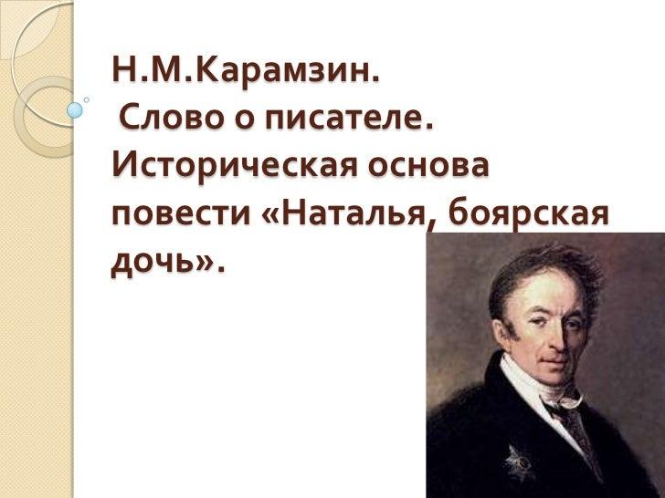Краткая биография николая карамзина