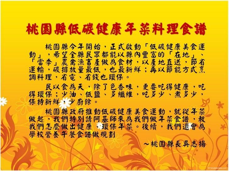 2012 阿基師低碳健康年菜食譜 (桃園縣)