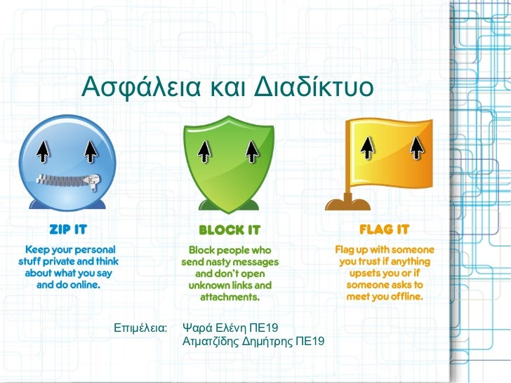 ασφάλεια και διαδίκτυο