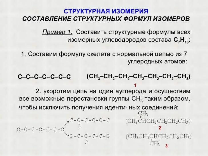 Составить структурные формулы