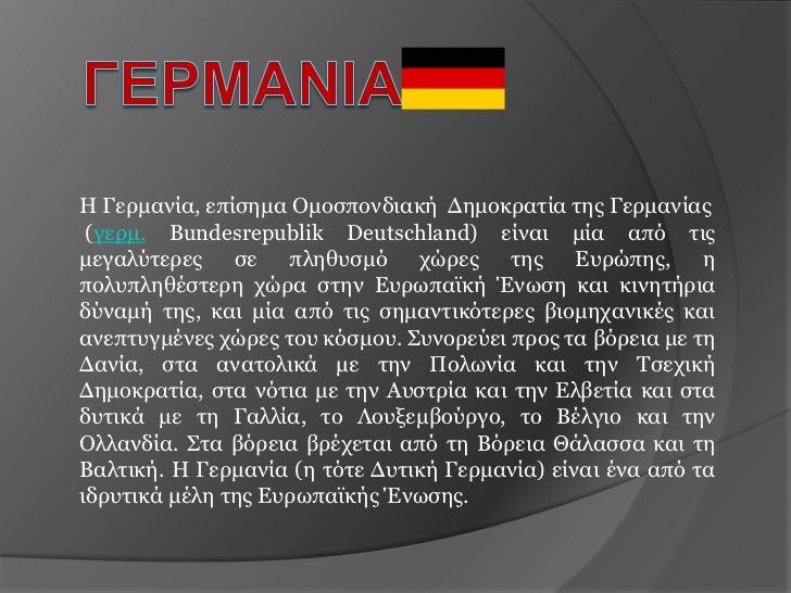 Η Γεξκαλία, επίζεκα Οκνζπνλδηαθή Γεκνθξαηία ηεο Γεξκαλίαο (γεξκ. Bundesrepublik Deutschland) είλαη κία από ηηοκεγαιύηεξεο ...