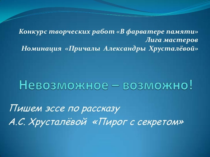 Конкурс творческих работ «В фарватере памяти»                                   Лига мастеров   Номинация «Причалы Алексан...