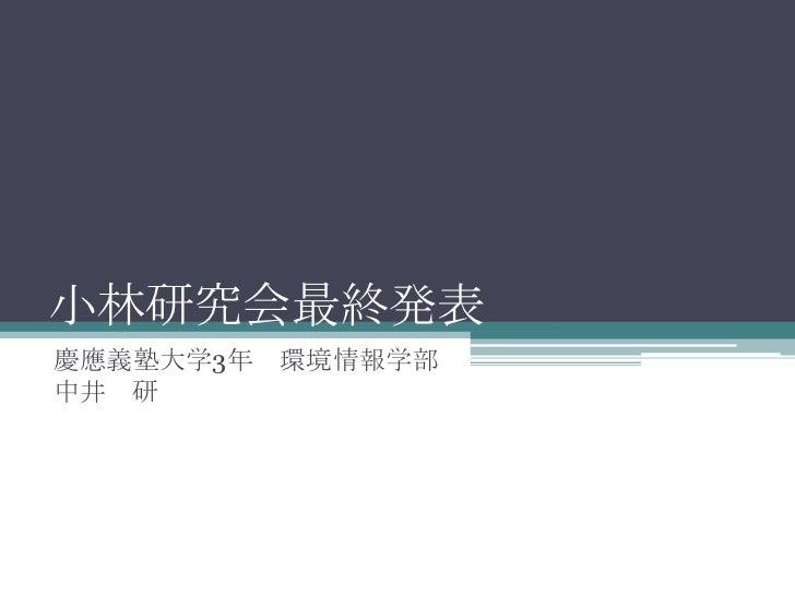 小林研究会最終発表慶應義塾大学3年 環境情報学部中井 研