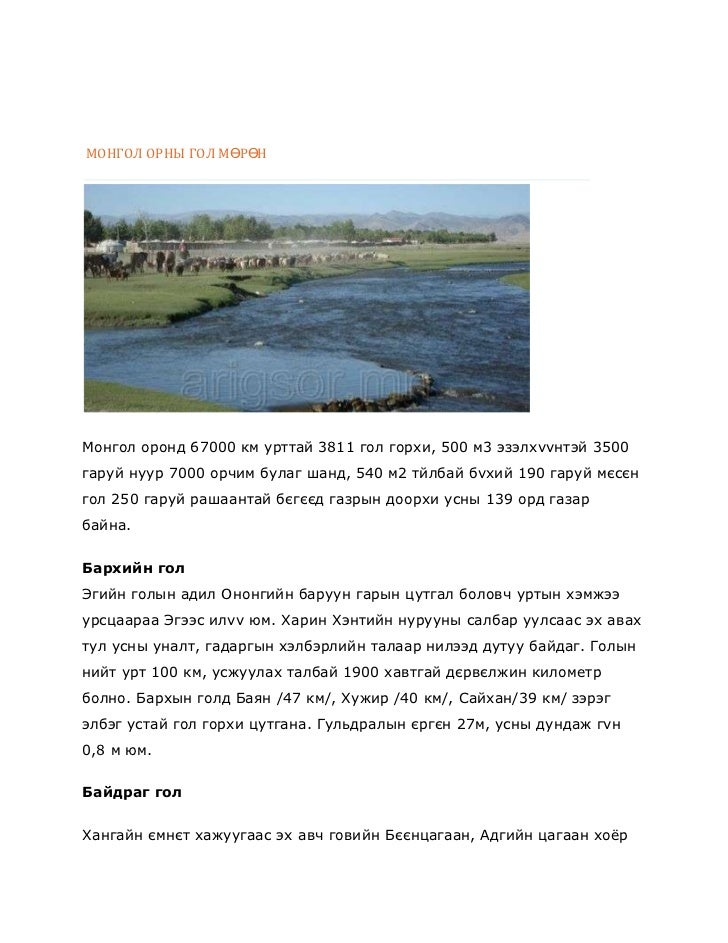 МОНГОЛ ОРНЫ ГОЛ МӨРӨНМонгол оронд 67000 км урттай 3811 гол горхи, 500 м3 эзэлхvvнтэй 3500гаруй нуур 7000 орчим булаг шанд,...