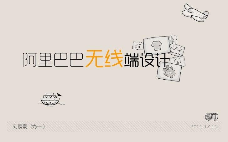 阿里巴巴无线端设计刘宸寰(为一 )      2011-12-11