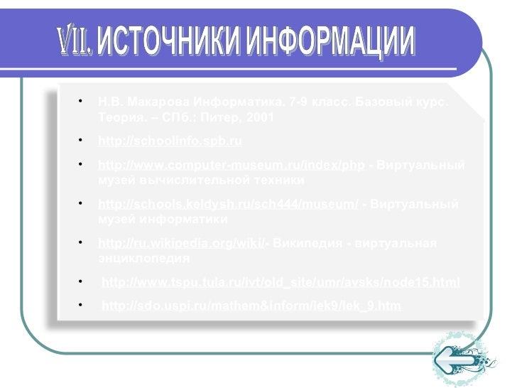 Википедия - виртуальная