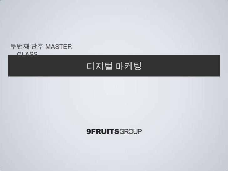 두번째 단추 MASTER CLASS.                디지털 마케팅