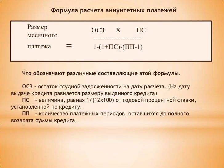 Формула расчета аннуитетных
