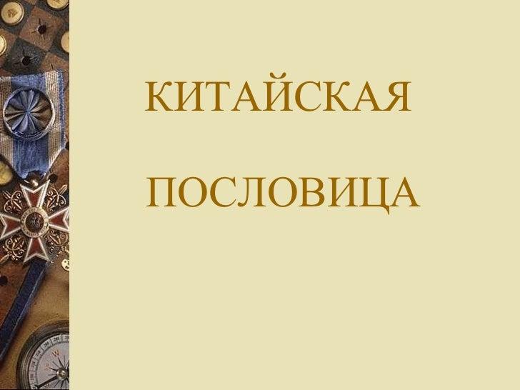 КИТАЙСКАЯ  ПОСЛОВИЦА