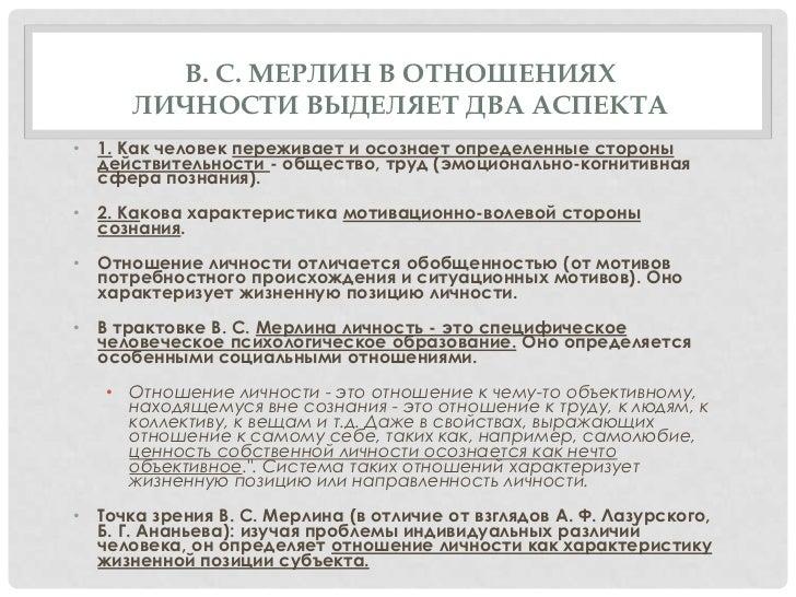 В. С. МЕРЛИН В ОТНОШЕНИЯХ