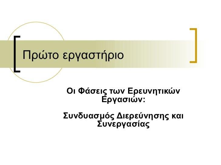 Πρώτο εργαστήριο Οι Φάσεις των Ερευνητικών Εργασιών: Συνδυασμός Διερεύνησης και Συνεργασίας