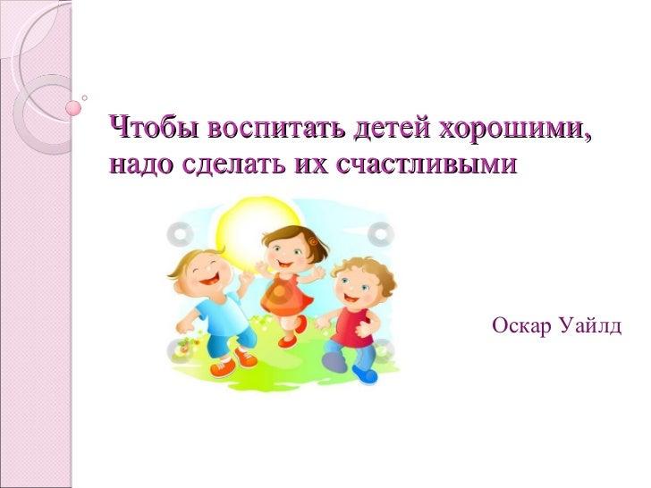 Как сделать ребёнка воспитанным