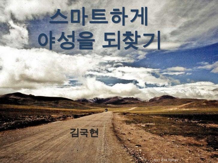 스마트하게 야성을 되찾기 - 김국현