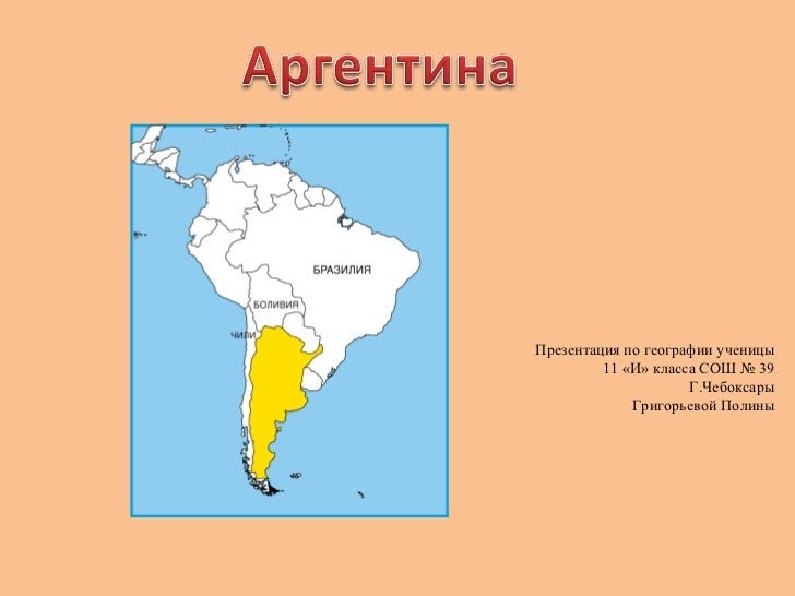 Презентация по географии ученицы 11 «И» класса СОШ № 39 Г.Чебоксары Григорьевой Полины