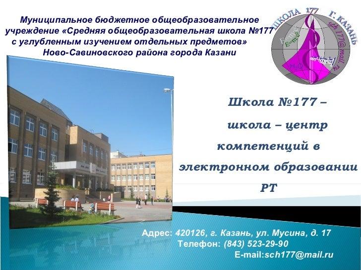 Школа №177 – школа – центр компетенций в электронном образовании РТ Муниципальное бюджетное общеобразовательное учреждение...