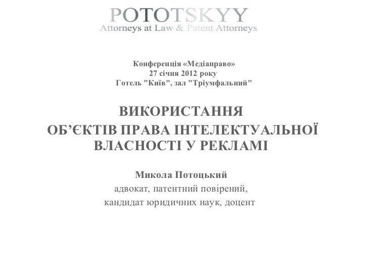 Микола Потоцький