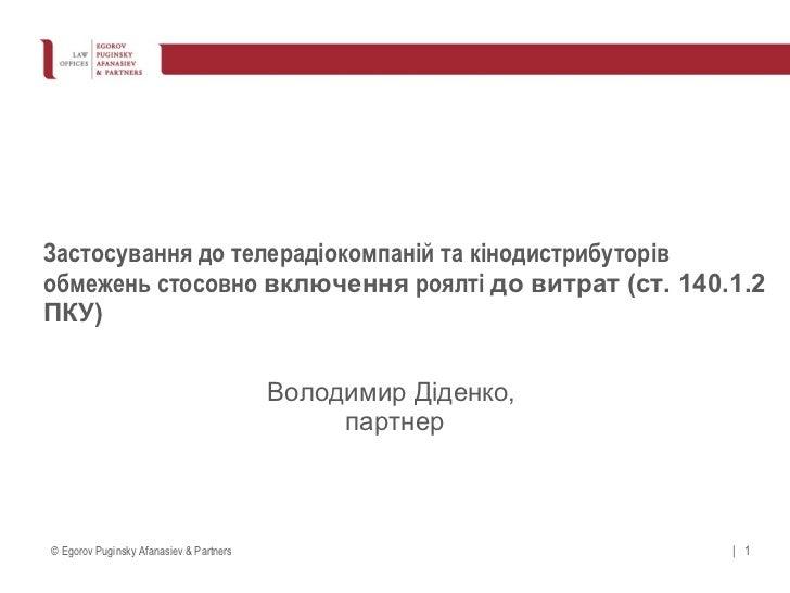 Застосування до телерадіокомпаній та кінодистрибуторів обмежень стосовно  включення  роялті  до витрат (ст. 140.1.2 ПКУ)  ...