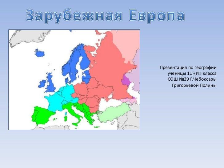 Презентация по географии   ученицы 11 «И» класса   СОШ №39 Г.Чебоксары     Григорьевой Полины