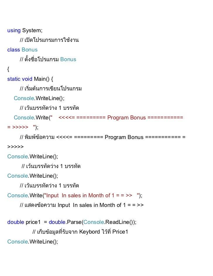 คำอธิบายโปรแกรมโบนัส