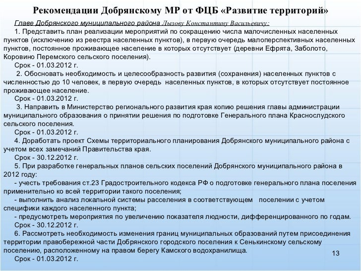 Рекомендации Добрянскому МР от