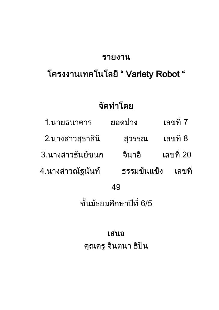 """ Variety Robot "" 1.                    7 2.                    83.                     204.      49            6/5"