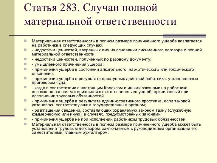 полная материальная ответственность заведующая образец - 5mouse.ru