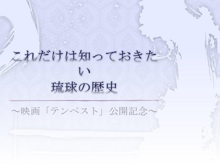 これだけは知っておきたい琉球の歴史
