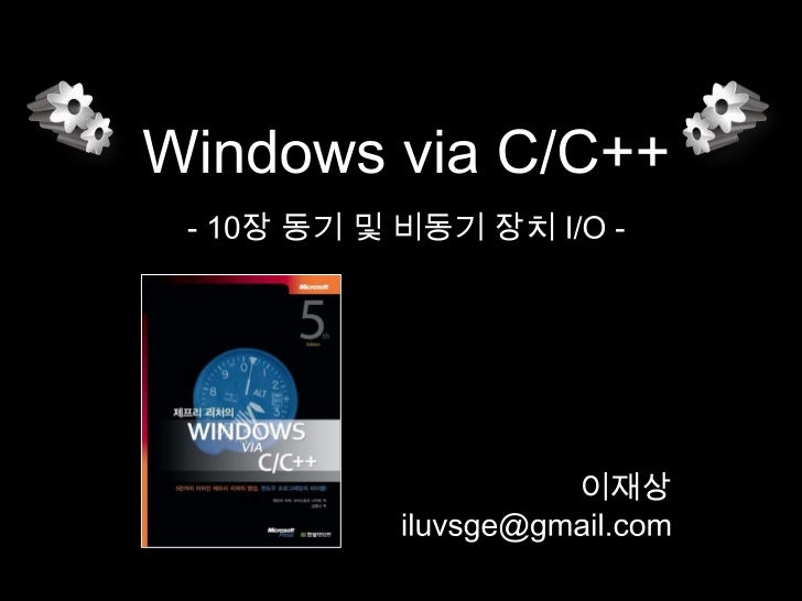 Windows via C/C++ Chapter 10