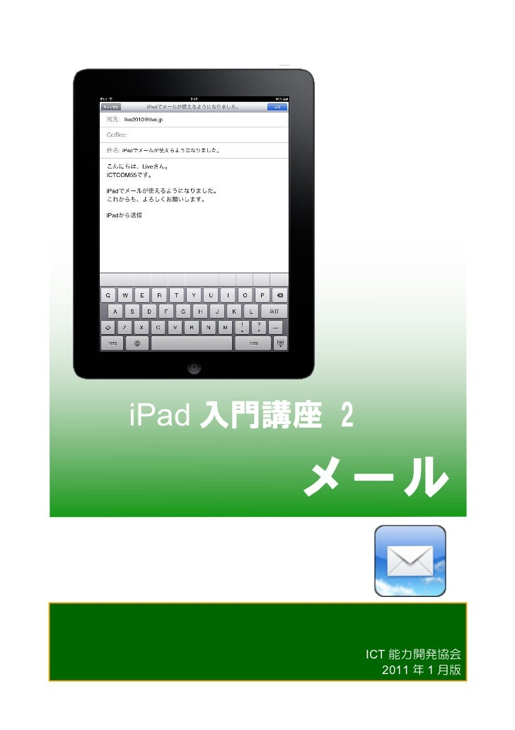 iPad 入門講座 2          メール              ICT 能力開発協会                2011 年 1 月版