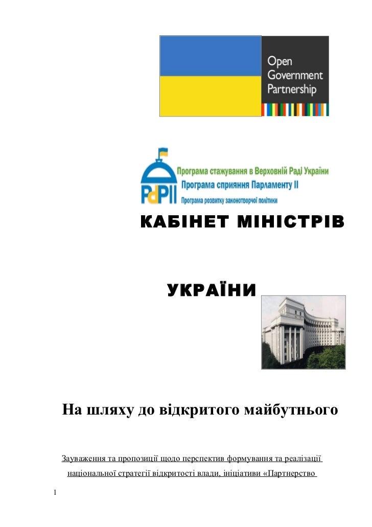 кабмін пропозиції щодо розвитку відкритого урядування
