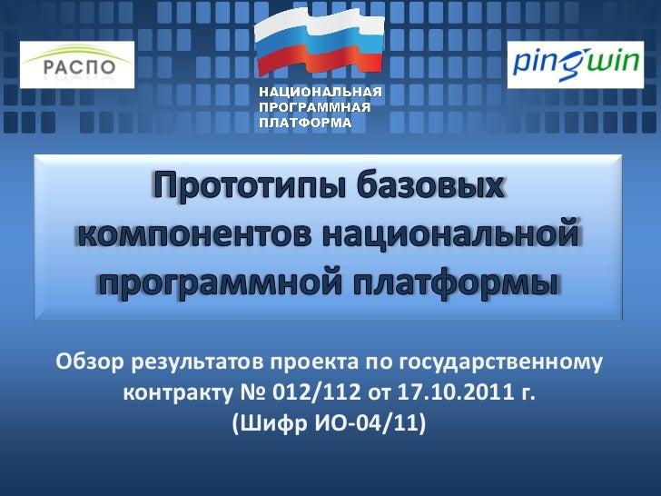 Обзор результатов проекта по государственному     контракту № 012/112 от 17.10.2011 г.              (Шифр ИО-04/11)
