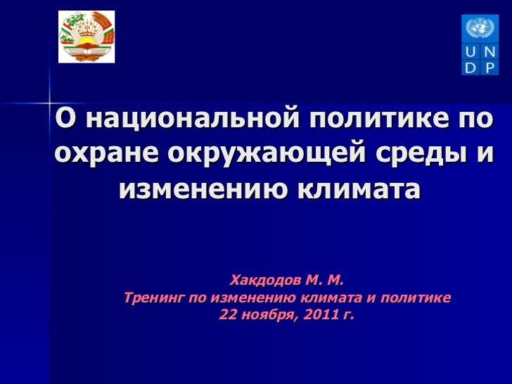 О национальной политике по охране окружающей среды и изменению климата   <ul><li>Хакдодов М. М. </li></ul><ul><li>Тренинг ...