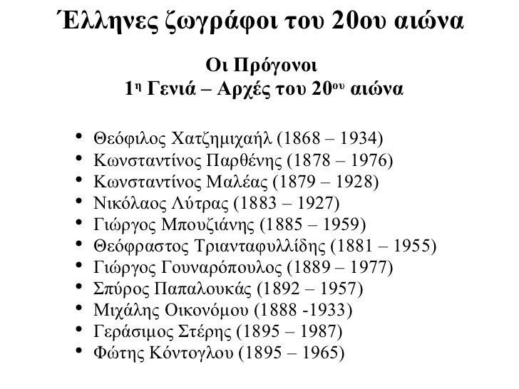 Έλληνες ζωγράφοι του 20ου αιώνα Οι Πρόγονοι  1 η  Γενιά – Αρχές του 20 ου  αιώνα <ul><ul><li>Θεόφιλος Χατζημιχαήλ (1868 – ...