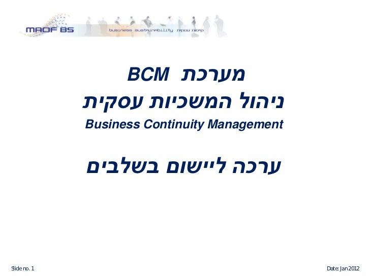 מצגת   ערכה ליישום מערכת המשכיות עסקית