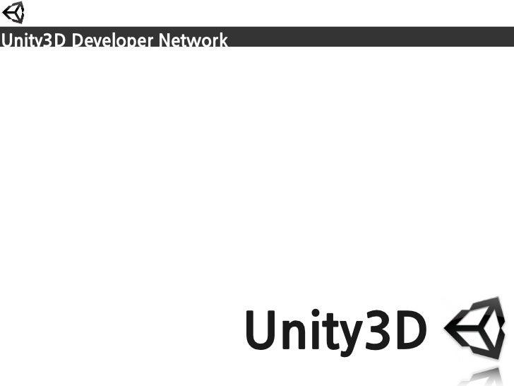 Unity3D - 툴 사용법