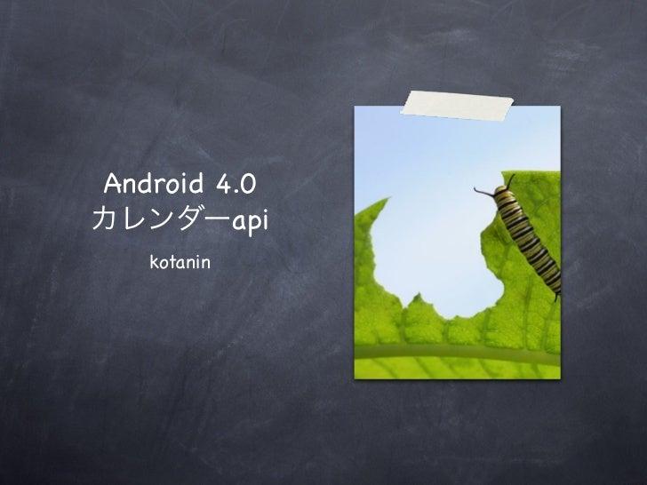 Android 4.0         api   kotanin