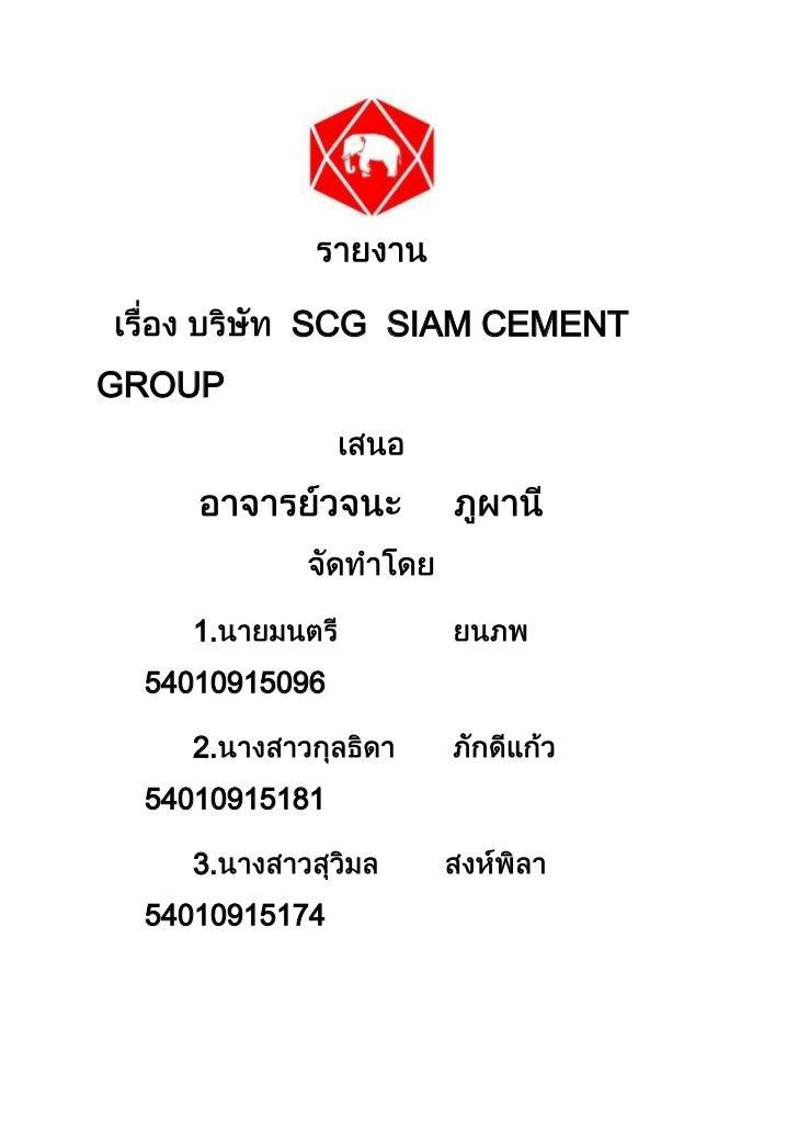 SCG SIAM CEMENTGROUP   1. 54010915096   2. 54010915181   3. 54010915174