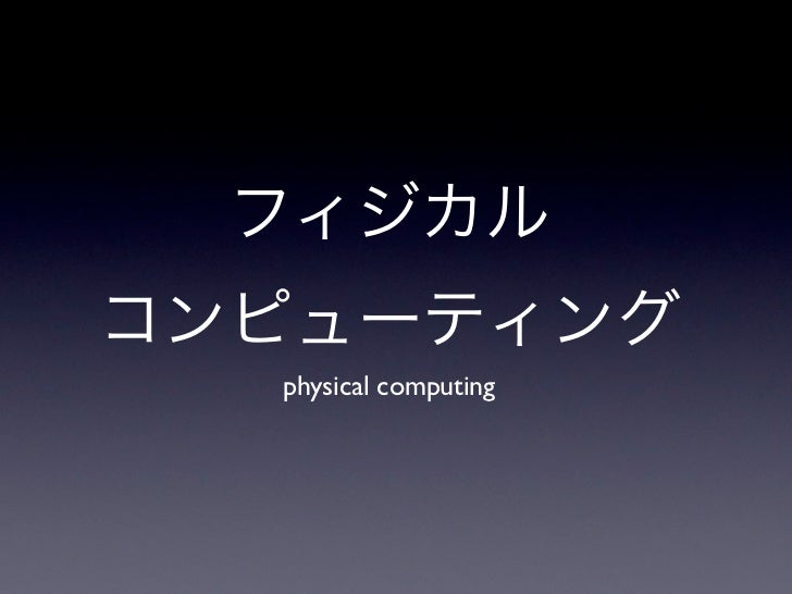 フィジカルコンピューティング
