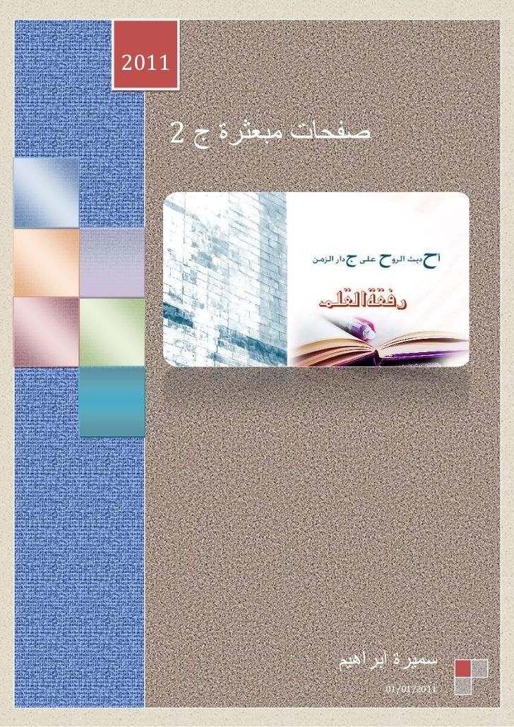 1102   صفحات مبعثرة ج 2                سميرة ابراهيم                      1102/10/10