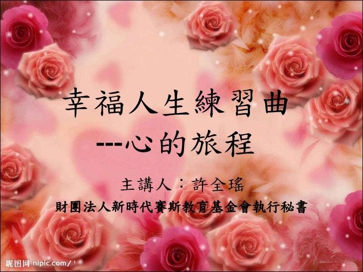 許全瑤老師   幸福人生練習曲